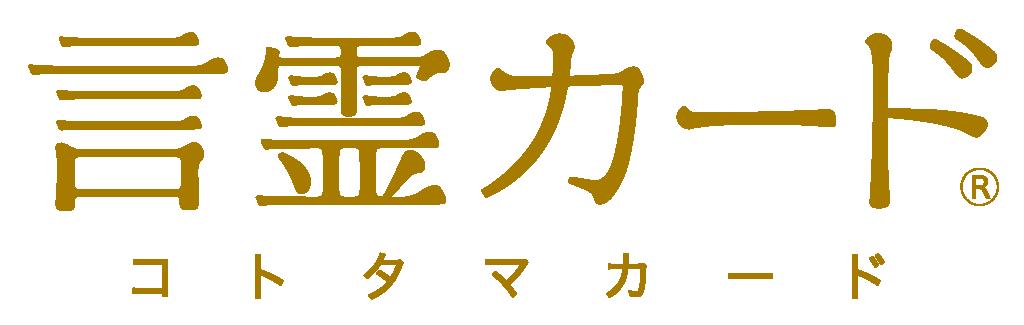 言霊カード コトタマ学に基づく託宣カード 登録商標