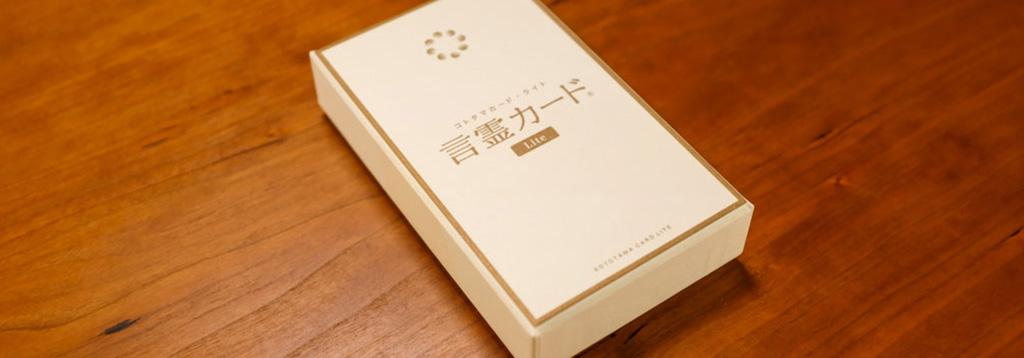 言霊カード®